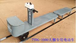 杨凌7YDG-1000大棚专用电动车
